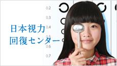 日本視力回復センター
